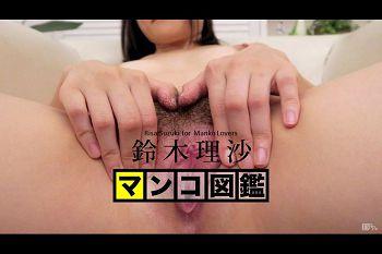マンコ図鉴 铃木理沙