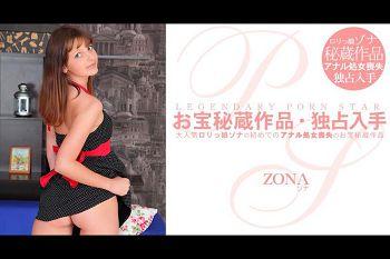 大人気ロリっ娘ゾナの初めてのアナル处女丧失お宝秘蔵作品独占入手 ZONA