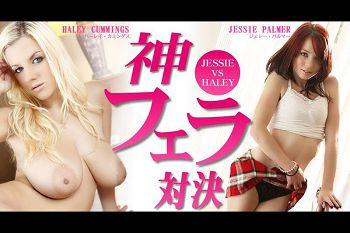 大人気美女たちの神フェラ対决 HALEY COMMING VS JESSIE PALMER