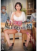 GVG-617-巨乳娘  円城ひとみ