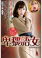 MMYM-017-卑猥語女 佐々木あき