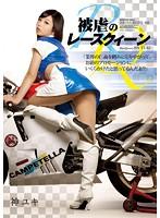 SHKD-599c-被虐交際 神ユキ