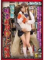 AP-382-図書館媚薬素股焦癡漢
