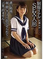 APKH-056-制服SEX人形 広瀬みお