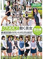 BAZX-060A-美女厳選SSS級