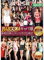 BAZX-067A-風俗嬢中出