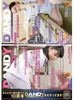 DANDY-512-看�o���_��お��
