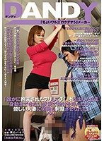 DANDY-530-拘束人妻巨乳