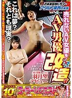 RCTD-074-妄想AV女優 羽月希