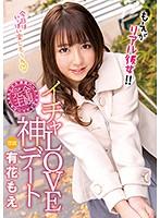 XVSR-032c-LOVE神彼女  有花もえ..