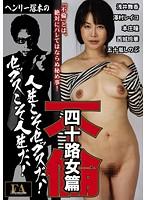 FABS-080-不倫四十路女篇  西城玲華