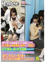 HUNTA-050A-女子校生の身體測定
