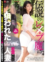 JUY-463-伝説の魔狙人妻 若葉加奈
