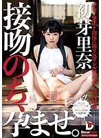 KPD-009-接吻の美少女初芽�e奈