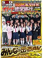 SDEN-009A-學生時代女教師 浜崎真緒