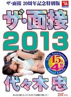 TMMS-021B-面接2013 代々木忠