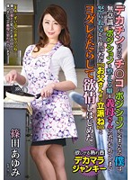 VOSS-020c-義母熟女人妻巨乳  篠田あゆみ