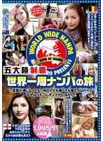 MMB-067A-五大陸制覇