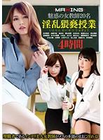 MXSPS-467B-魅惑女教師