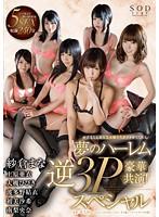 STAR-640B-豪�A共演