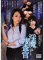 ATID-337-淫魔捜査官-八乃つばさ
