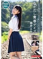 AVOP-442-青春女子校生 椿井えみ
