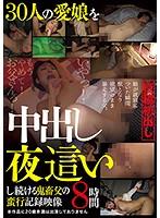AVOP-469D-30人の愛娘鬼畜父の蠻行記録映像8時間