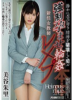 HND-622-破壊輪姦新任女教師 美谷朱裡