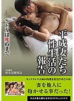 JARB-015B-平成妻性生活の報告 SEX