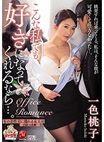 JUY-736-差性交女上司 ...一色桃子