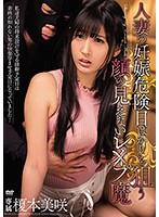 MEYD-457-人妻の妊娠危険日人妻 榎本美咲