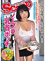 SCPX-335-一人暮癡女幼妻...