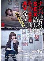 SNTL-016-美少女SEX�L撮...