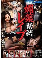 XRW-629-媚薬緊縛強姦!吉川あいみ