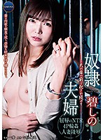 ANGR-011-奴隷夫婦 ~夫の目の前侵犯-碧しの