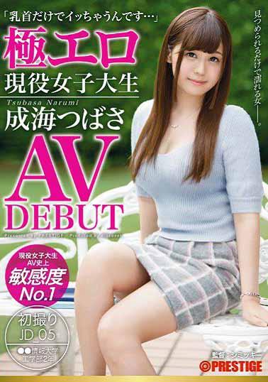 DIC-003 居然拍AV了 医院理事长的女儿 美木奈奈美