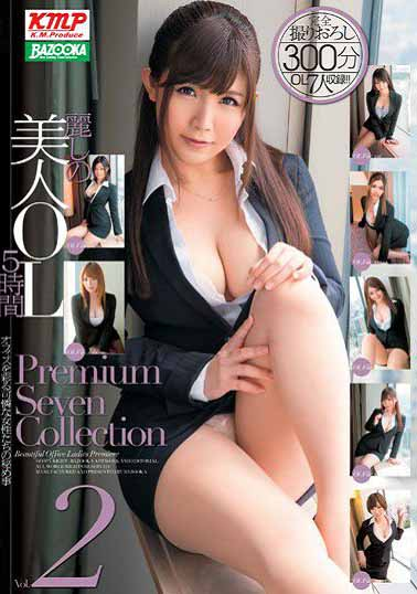 MDB-494 美女OL粉领族 2小时 Premium Seven Collection Vol.2