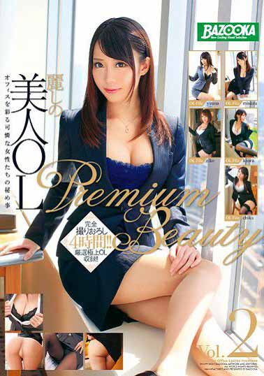 MDB-557 美丽的女人 OL Premium Beauty Vol.2
