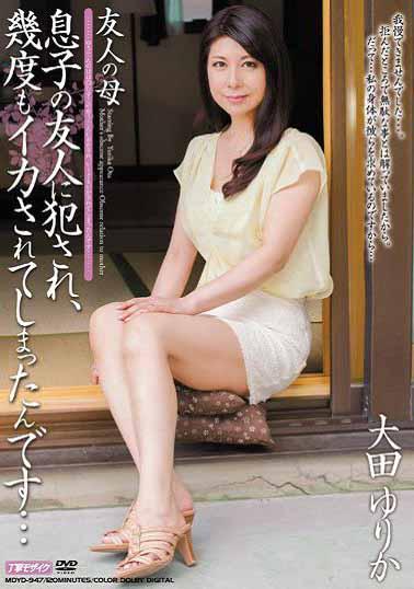 MDYD-947 朋友的妈妈 大田由里佳