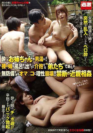 NTA-589 醉酒姐姐跑到男浴池里!!弟弟们原来是要将全裸的姐姐从澡堂里抱出来。。却因为她亳无防备的小穴失去理智!!禁断的近亲相姦