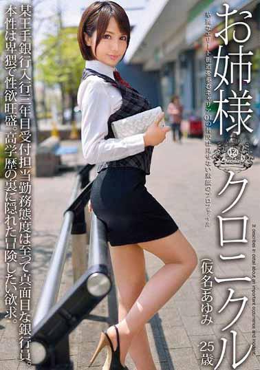 ODFA-063 大小姐的编年史 12 高梨步