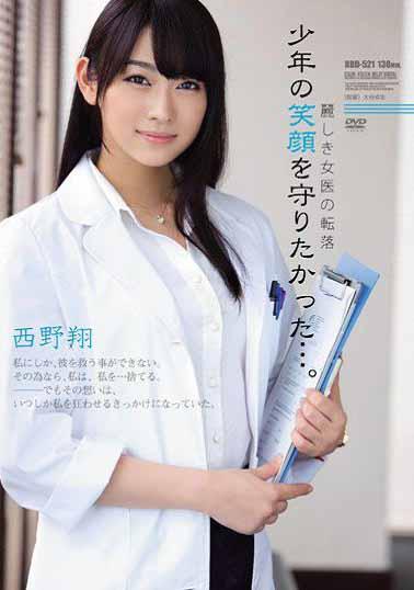 R-521美丽女医生的堕落好想守护少年的笑容…。西野翔