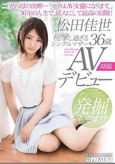 SGA-015高潮到痉挛的性爱松田佳世36岁AV首秀刺激,有孩子的熟女说「我要成为AV女优啦。」