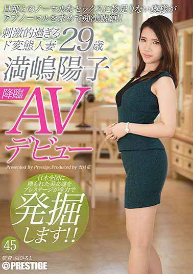 SGA-078 过激变态人妻 满嶋阳子 29歳AV出道 不满足和丈夫的性交的太太渴求异常的癡汉愿望!! 45