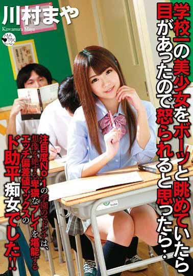 SMA-755 一直看着那个可爱学妹,还以为她会生气,没想到那么淫蕩的... 川村麻亚