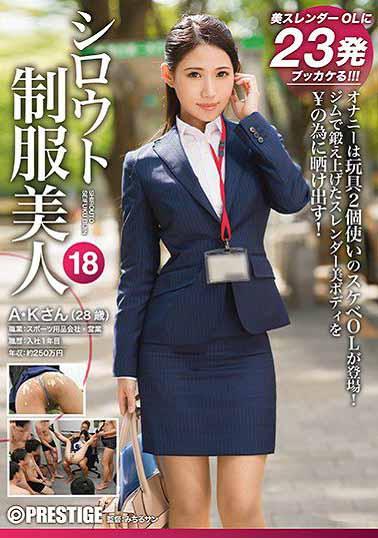 AKA-061 素人制服美人 18 为了提高营业额的美女女白领被强姦!!特浓精也23发