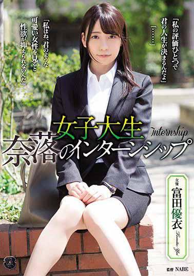 [F] ATID-304 女大学生的地狱实习 富田优衣有码高清