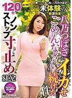 CESD-721-熟女 八乃つばさ