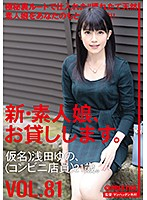 CHN-168-新?素人娘、淺田ゆの[便利店店員]21歳。