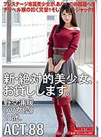 CHN-169-新絶対的美少女。 88 野々浦暖[AV女優]20歳。